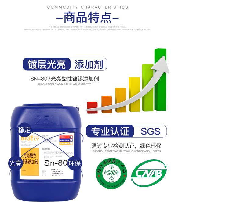 Sn-807光亮酸性镀锡添加剂_03