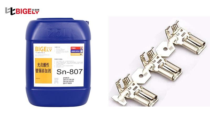 厦门廖先生使用比格莱硫酸型镀锡添加剂Sn-807效果图
