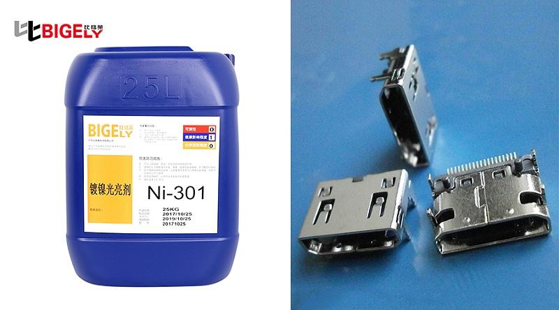 电子元器件使用比格莱镀镍添加剂Ni-301生产效果图