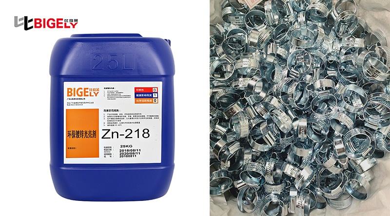 比格莱锌酸盐镀锌光亮剂Zn-218生产效果图