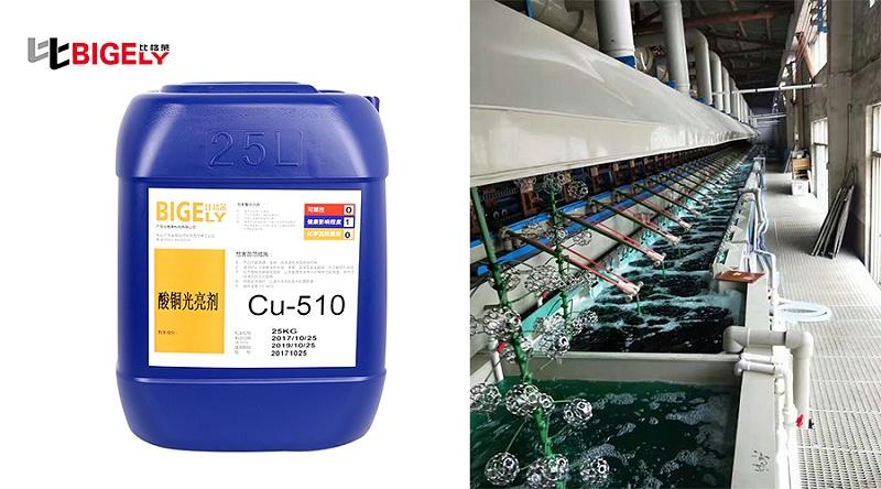 比格莱酸铜光亮剂Cu-510生产图