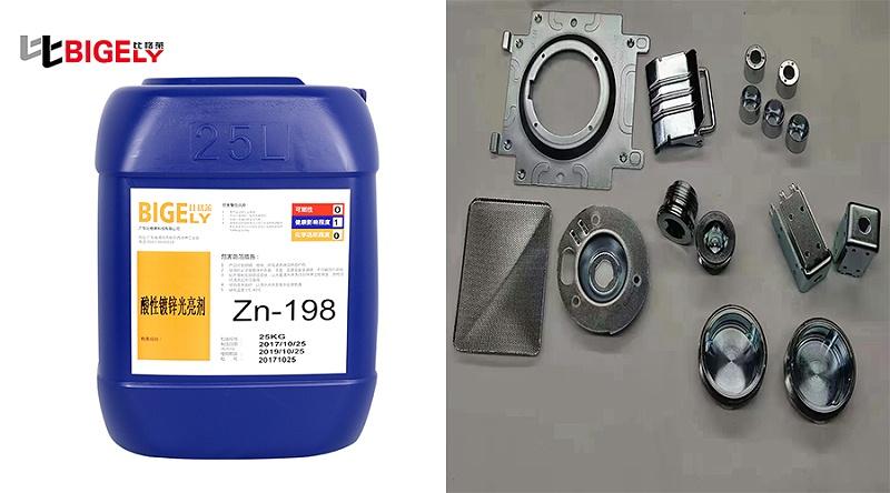 比格莱酸性镀锌光亮剂Zn-198生产效果图