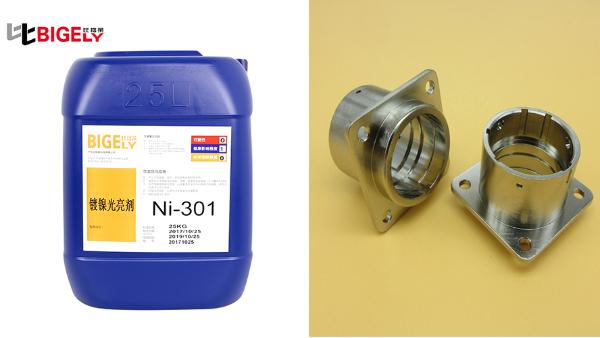 光亮镍镀液不稳定、工件镀层有很多细麻点,快试试这款光亮镀镍添加剂
