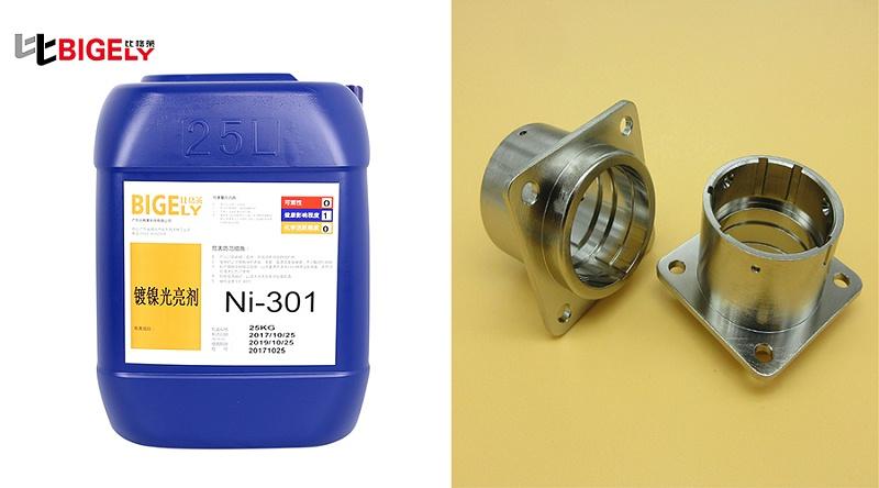 比格莱光亮镍添加剂Ni-301产品效果图