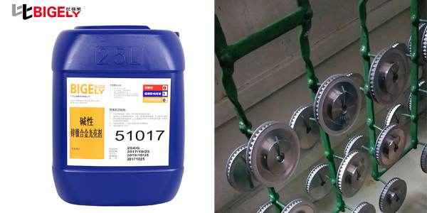 使用碱性锌镍合金光亮剂生产时,镀液分散能力和深镀能力差的原因