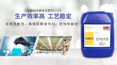 代理比格莱镀锌添加剂有什么优势呢?