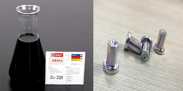 彩锌工件水煮法测出六价铬,快试试这款三价铬彩色钝化剂