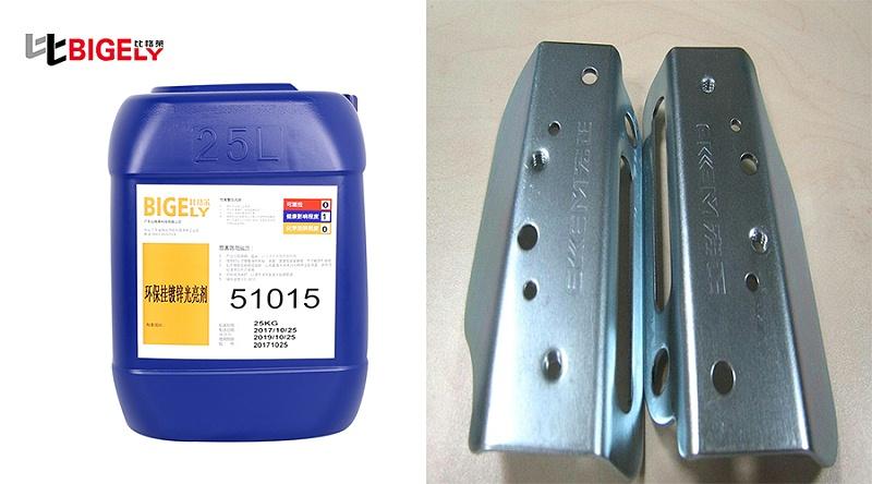 比格莱碱锌光亮剂51015生产效果图