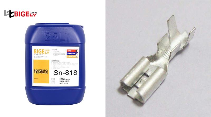 东莞何先生使用比格莱雾锡添加剂Sn-818效果图