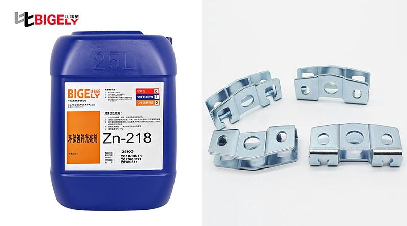 浙江宁波韩先生使用比格莱碱性镀锌光亮剂Zn-218效果图