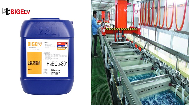 比格莱化学铜添加剂HSECu-801产品生产图