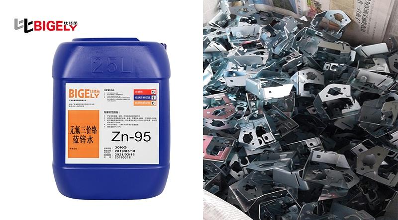比格莱三价铬蓝白钝化剂Zn-95生产效果图