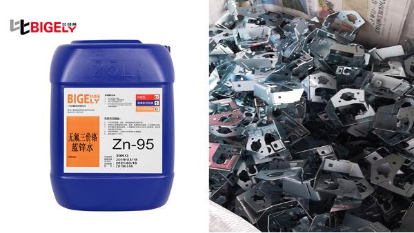 使用三价铬蓝白钝化剂生产时,工件水煮法检测出六价铬是怎么回事呢?