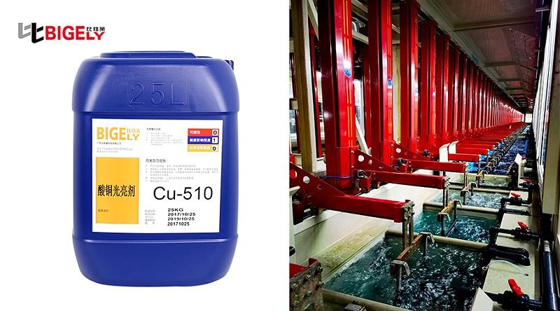 客户使用比格莱光亮酸性镀铜添加剂Cu-510生产图