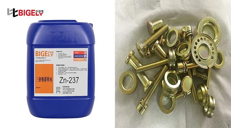浙江温州叶先生使用比格莱的镀锌三价铬彩色钝化剂Zn-237效果图