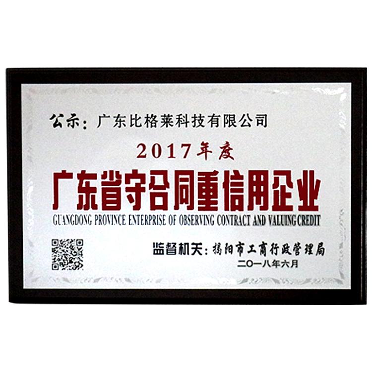 2017年度广东省守合同重信用企业证书