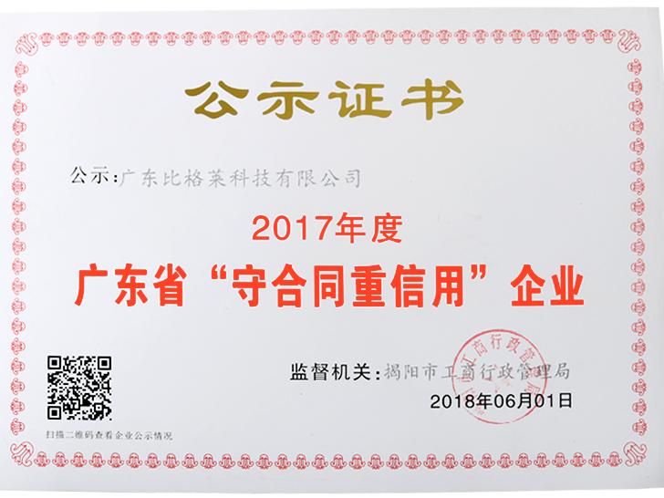 2017年度广东省守合同重信用企业公示证书
