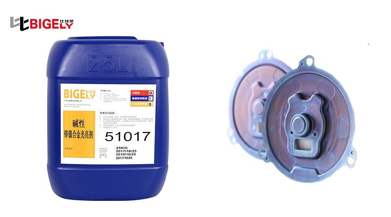 比格莱锌镍合金光亮剂51017使用效果图