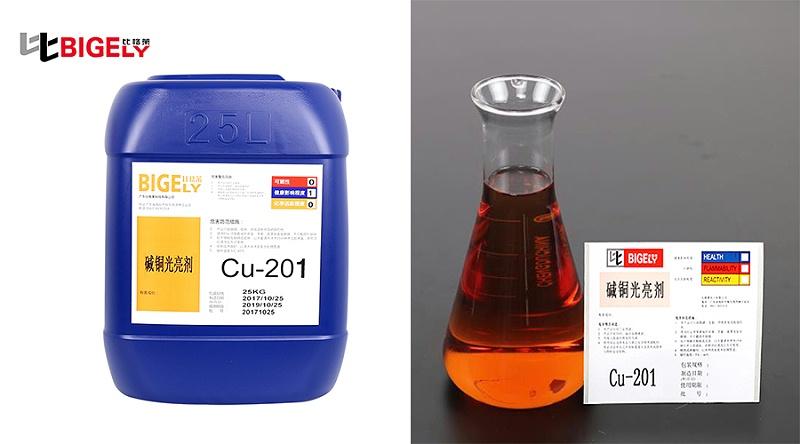 比格莱碱铜光亮剂Cu-201产品图