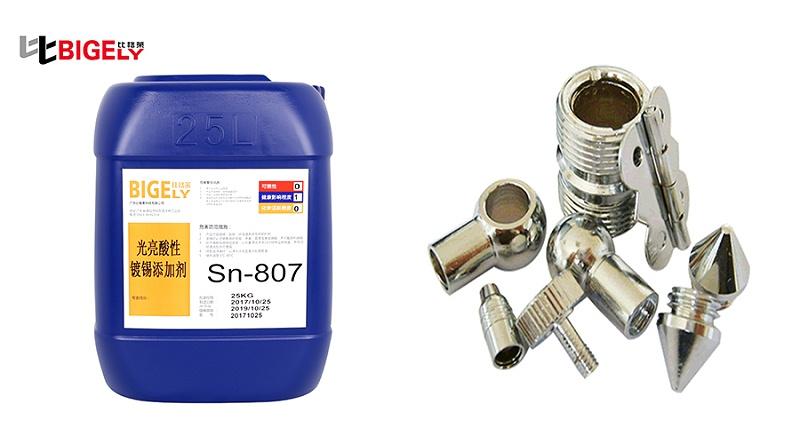 比格莱硫酸盐酸性镀锡光亮剂Sn-807生产效果图