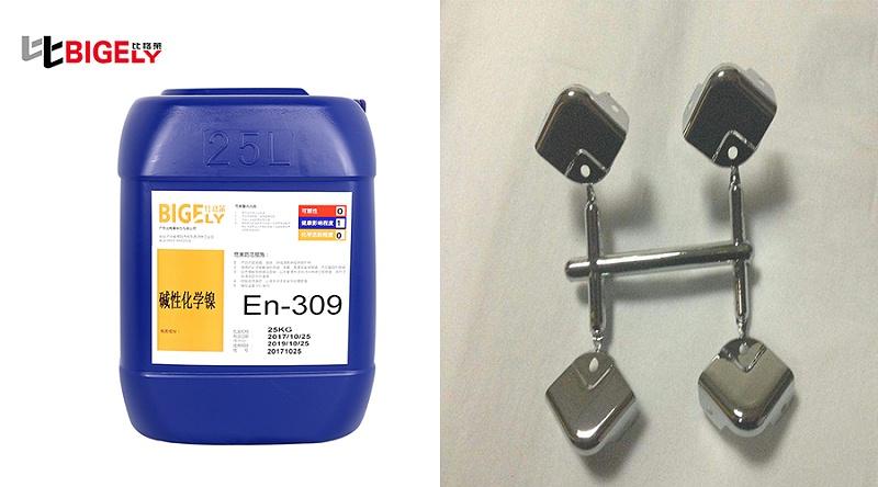 ABS塑料使用比格莱的碱性化学镀镍添加剂En-309生产效果图