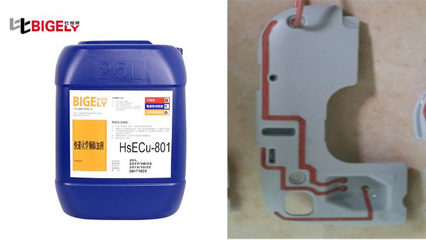 LDS天线化学镀铜沉积速度慢,选对合适的化学镀铜添加剂很关键!