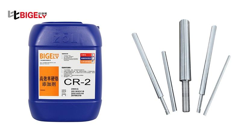 比格莱电镀硬铬光亮剂Cr-2使用效果图