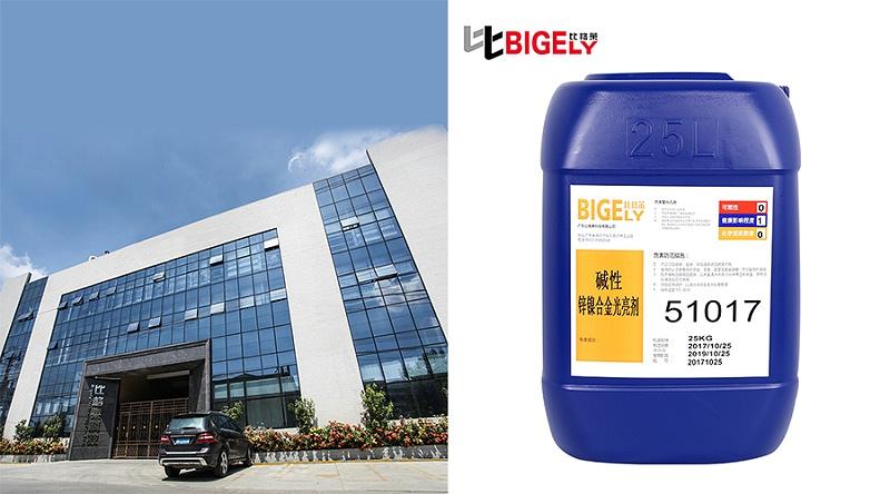 碱性锌镍合金添加剂公司——广东比格莱科技有限公司