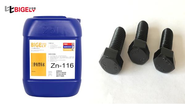 镀锌工件黑色钝化后总是有流痕现象,试试这款三价铬黑锌钝化液