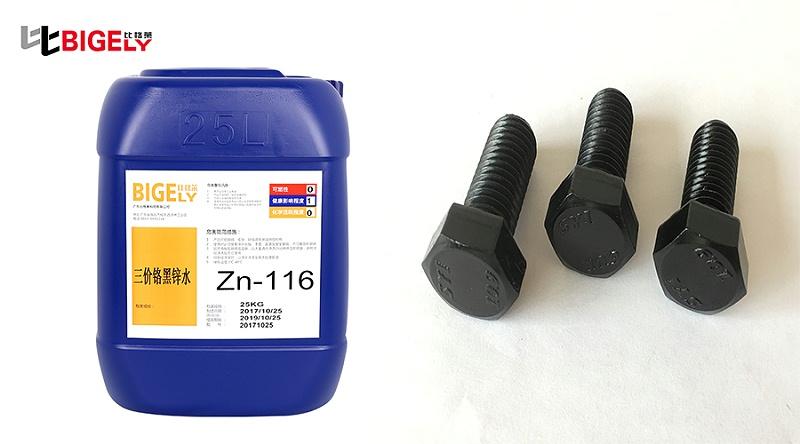 河南郑州张先生使用比格莱的镀锌三价铬黑锌钝化液Zn-116效果图