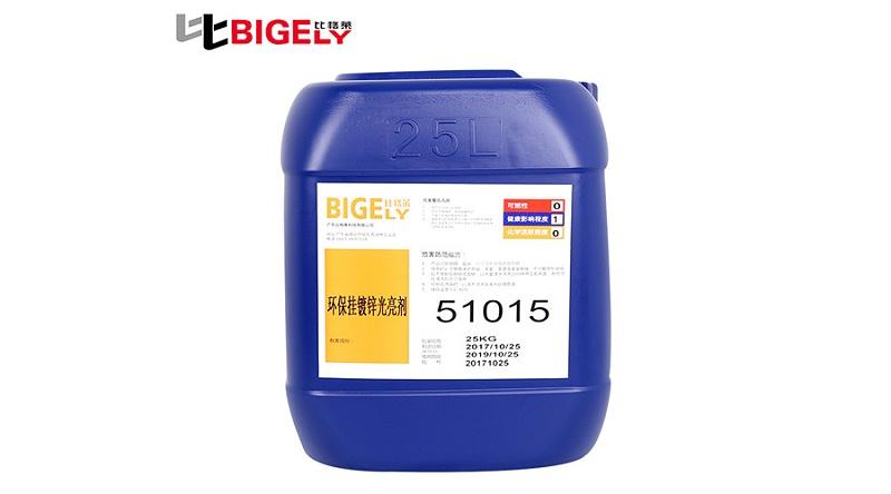比格莱碱性镀锌添加剂51015
