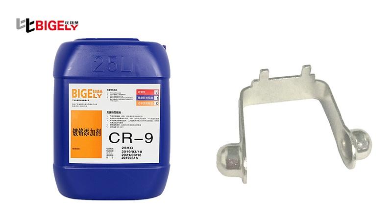 锰钢零件使用比格莱镀铬添加剂Cr-9生产效果图