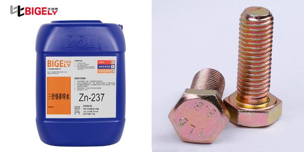 使用镀锌彩色钝化剂生产时,怎么操作可以使工件钝化膜颜色红一点呢?