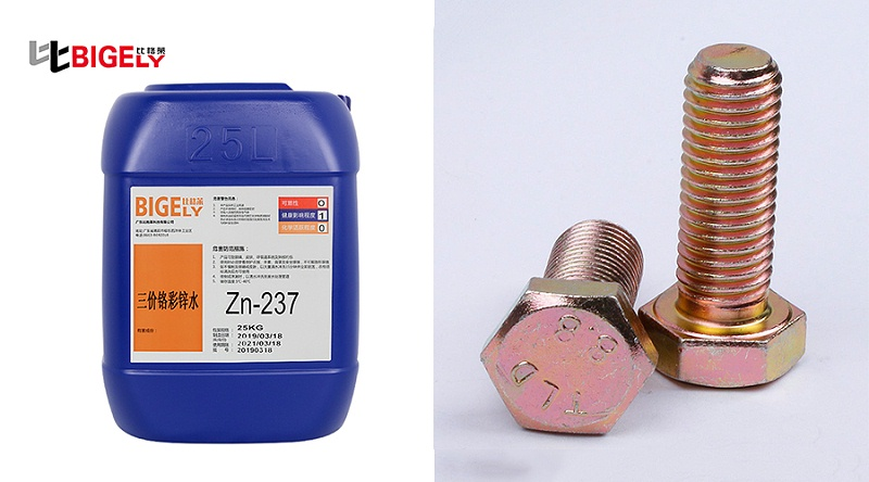 比格莱镀锌三价铬彩色钝化剂Zn-237生产效果图