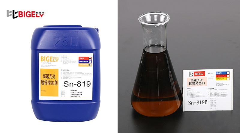 比格莱甲基磺酸型镀锡光亮剂Sn-819产品图