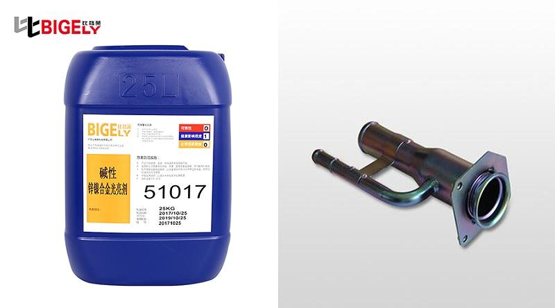 江苏苏州郭先生使用比格莱的碱性锌镍合金药水51017效果图
