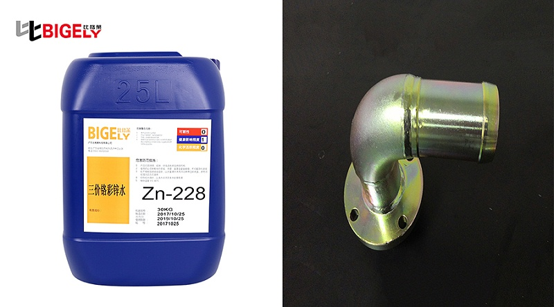 辽宁大连殷先生使用比格莱的三价铬彩锌钝化剂Zn-228效果图