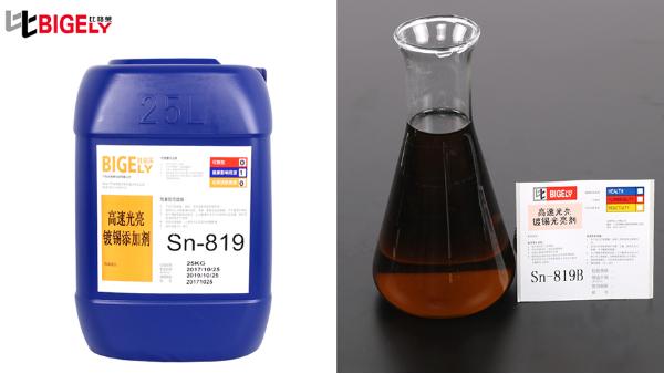 电子元器件镀锡层偏薄,不妨试试这款甲基磺酸型镀锡添加剂