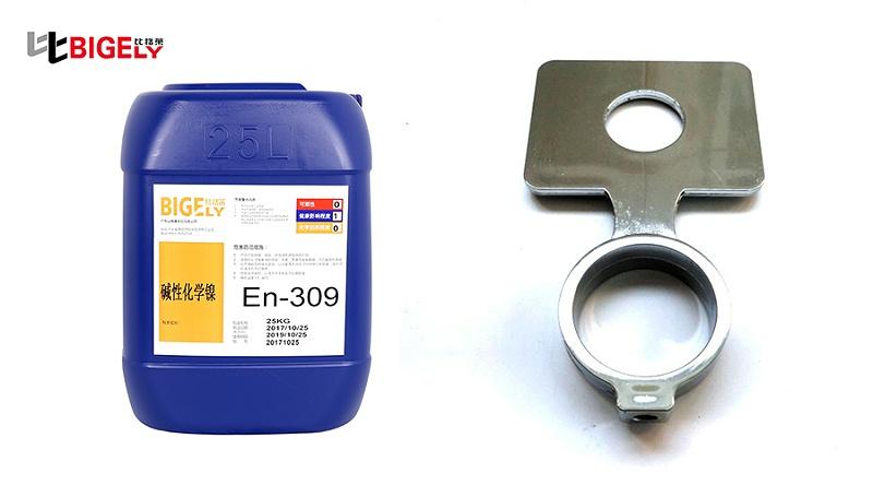 比格莱碱性化学镀镍添加剂En-309生产效果图