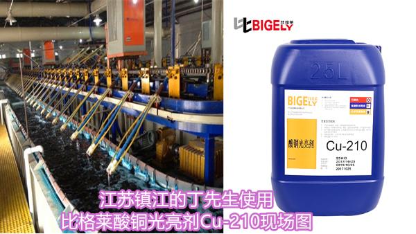 酸铜镀液分解产物过多、镀层容易出现针孔麻点,快试试这款酸铜添加剂