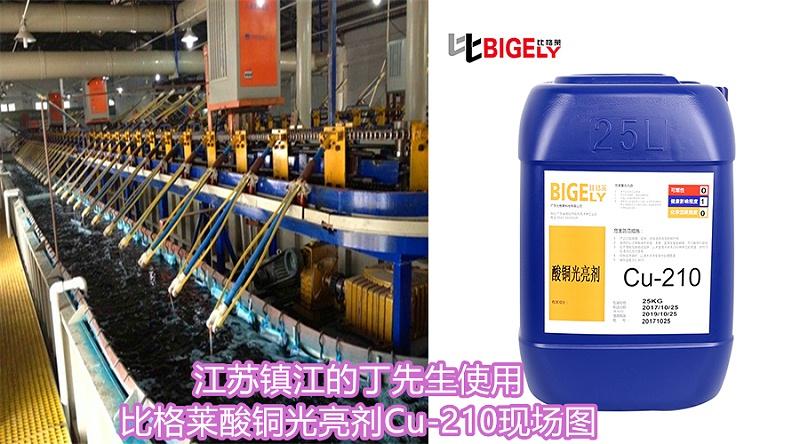 江苏镇江的丁先生使用 比格莱酸铜添加剂Cu-210现场图