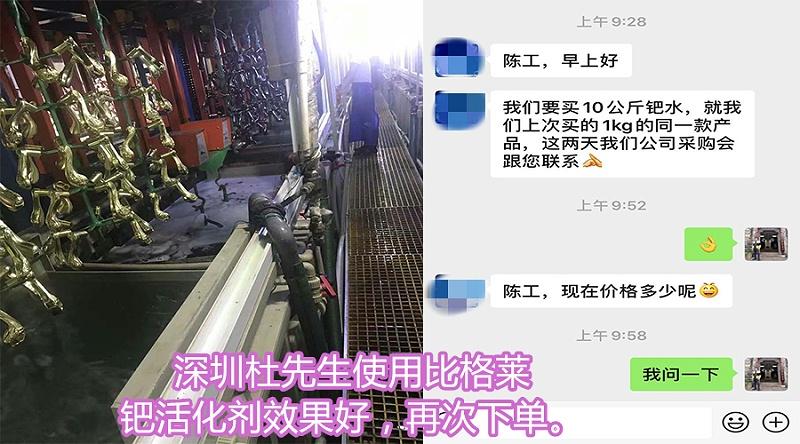 深圳杜先生使用比格莱钯活化剂效果好,再次下单。