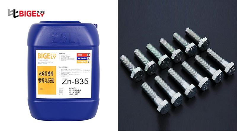 比格莱水溶性酸性镀锌光亮剂Zn-835生产效果图