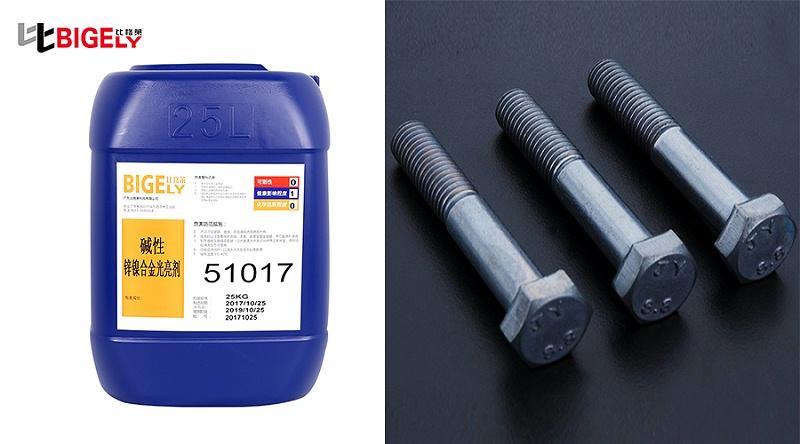 江苏苏州罗先生使用比格莱锌镍合金电镀添加剂51017效果图