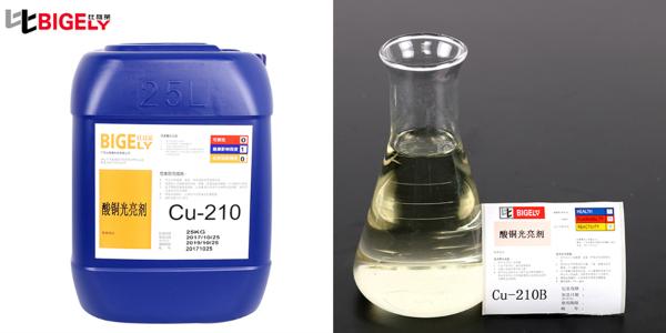 使用电镀酸铜光亮剂时工件镀层光亮度差、起雾,正确处理镀液很关键