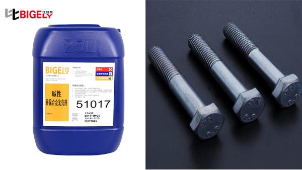 工件镀锌镍合金后盐雾测试不合格,试试这款锌镍合金电镀添加剂