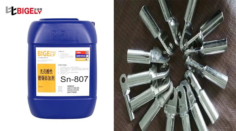 浙江宁波许先生使用比格莱硫酸型镀锡光亮剂Sn-807效果图