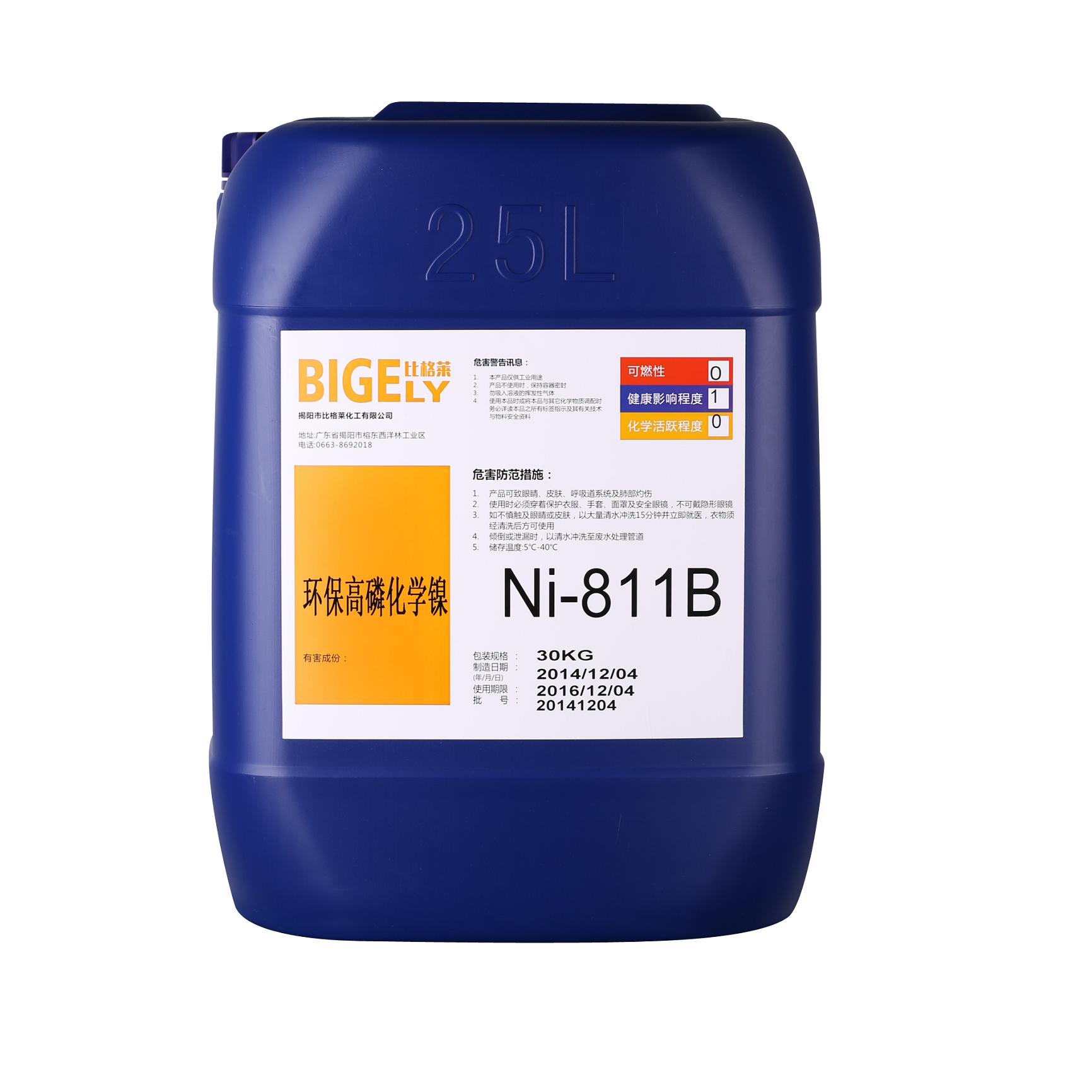 化学镍系列-Ni-811B环保高磷化学镍