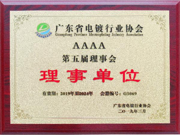广东省电镀行业协会理事单位