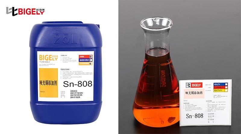比格莱哑光锡添加剂Sn-808